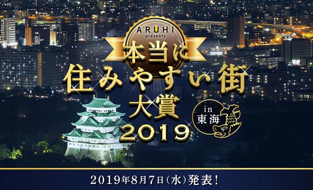 ARUHI presents 本当に住みやすい街大賞2019 in 福岡 2019年4月9日(火)発表