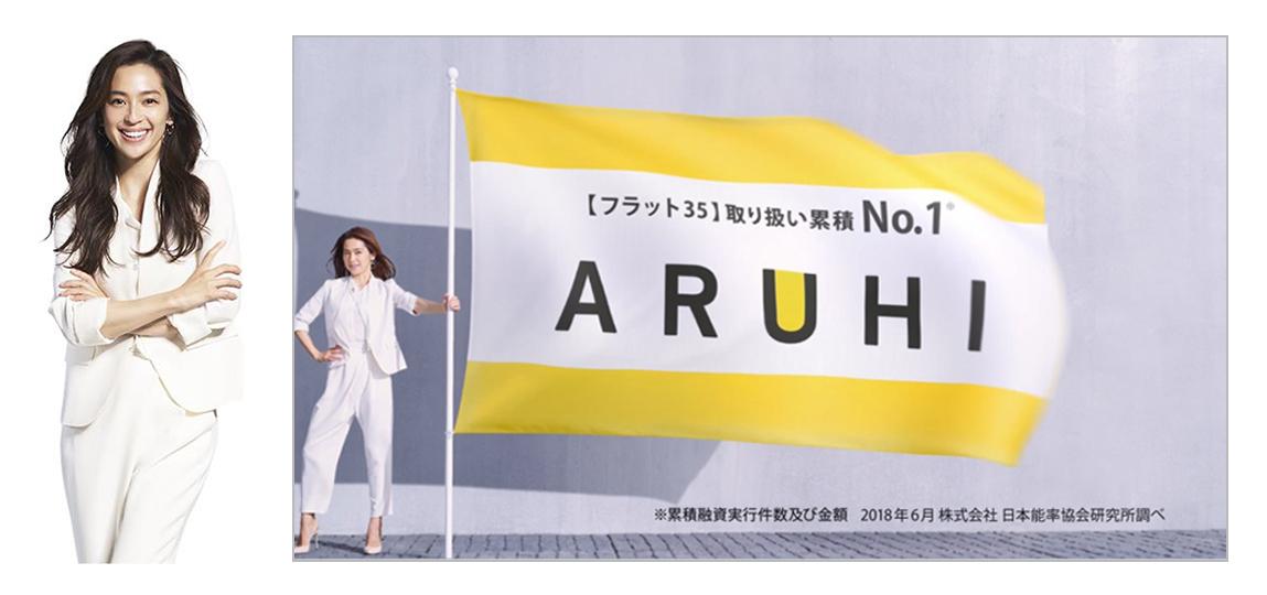 住宅ローン専門金融機関国内最大手のARUHI 8月9日(木)より、女優の中村アンさんを起用したCMを放送開始