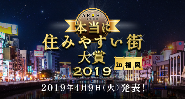 ARUHI presents 本当に住みやすい街大賞2019 in 福岡 2019年4月9日(火)発表